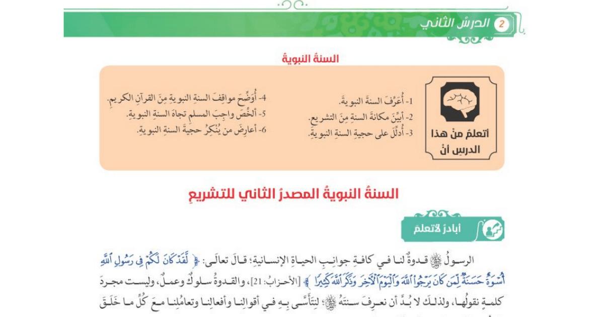 حل درس السنة النبوية تربية إسلامية صف عاشرفصل ثاني مدرستي الامارتية