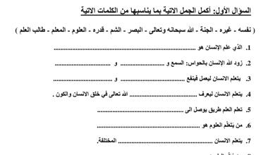 Photo of أوراق عمل العلم والمعرفة-أبو بكر الصديق-سورة الفجر تربية إسلامية صف ثالث فصل ثاني