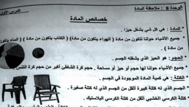 Photo of ملخص الدرس الأول خصائص المادة  علوم صف ثالث فصل ثاني