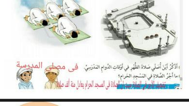 Photo of صف أول فصل ثاني تربية إسلامية صلاة الجماعة