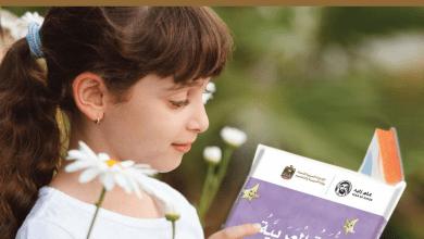 Photo of صف أول فصل ثاني لغة عربية دليل المعلم