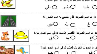 Photo of صف أول فصل ثاني تقويم لغة عربية