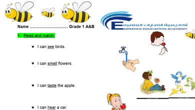 Photo of صف أول فصل ثاني لغة إنجليزية مراجعة الوحدة السادسة الحواس الخمسة