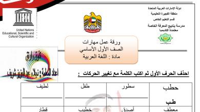 Photo of صف أول فصل ثاني مهارات في اللغة العربية وأوراق عمل