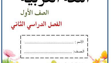 Photo of صف أول فصل ثاني ورق عمل 2 لغة عربية