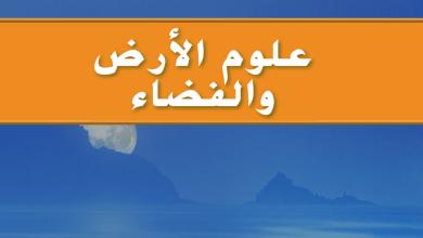 Photo of صف ثالث فصل ثاني دليل المعلم علوم الأرض والفضاء