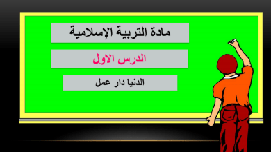Photo of صف عاشر فصل ثاني تربية إسلامية درس الدنيا دار عمل