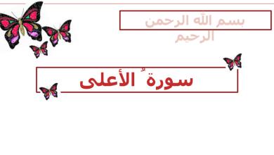 Photo of صف رابع فصل ثاني تربية إسلامية حل سورة الأعلى