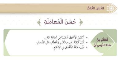 Photo of صف رابع فصل ثاني تربية إسلامية حل درس حسن المعاملة