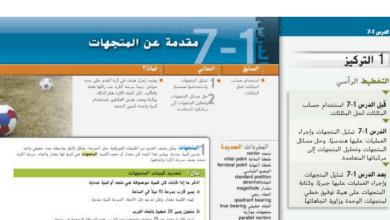 Photo of صف حادي عشر متقدم فصل ثاني دليل المعلم رياضيات الوحدة 7 المتجهات