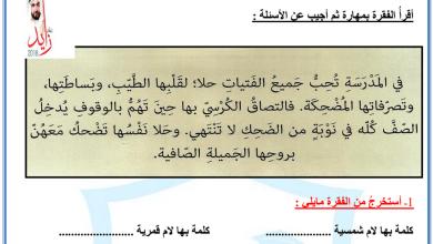 Photo of صف ثالث فصل ثاني لغة عربية تمارين درس حلا تجعل حياتها أحلى