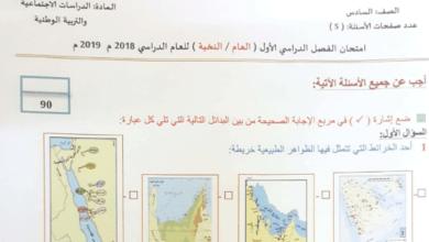 Photo of صف سادس دراسات اجتماعية امتحان نهاية الفصل الأول 2018 مع الحل