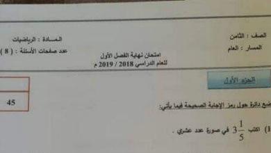 Photo of صف ثامن رياضيات امتحان نهاية الفصل الأول 2018