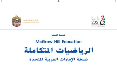 Photo of صف ثالث فصل ثاني رياضيات دليل المعلم