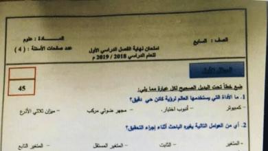 Photo of صف سابع فصل أول علوم امتحان نهاية الفصل الأول 2018