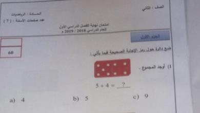 Photo of صف ثاني رياضيات امتحان نهاية الفصل الأول 2018