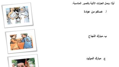 Photo of صف أول فصل أول دراسات اجتماعية مراجعة الوحدة الأولى