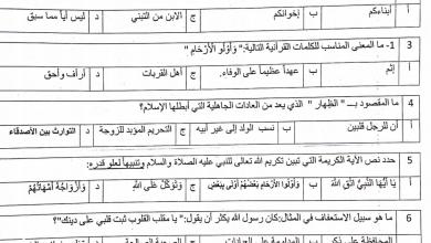 Photo of صف حادي عشر تربية إسلامية أوراق عمل فصل أول