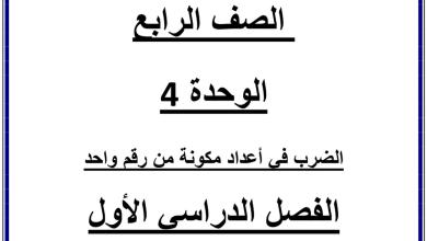 Photo of صف رابع رياضيات مراجعة الوحدة الرابعة الضرب في عدد مكون من رقم واحد فصل أول