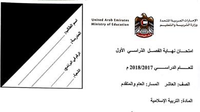 Photo of صف عاشر عام ومتقدم تربية إسلامية امتحان نهاية الفصل الأول 2017