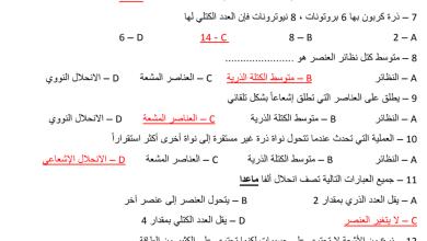 Photo of مراجعة الوحدات الخمسة مع الحل علوم صف سابع فصل أول