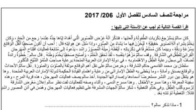 Photo of مراجعة عامة 2016 لغة عربية صف سادس فصل أول