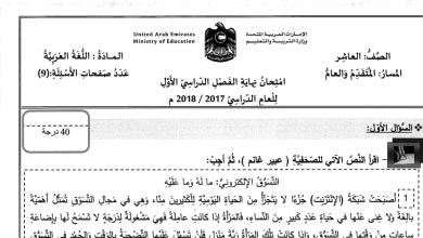 Photo of امتحان نهاية الفصل الأول 2017 لغة عربية صف عاشر عام ومتقدم