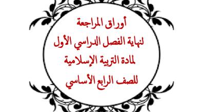 Photo of أوراق مراجعة نهاية الفصل الأول تربية إسلامية صف رابع