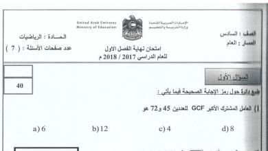 Photo of امتحان نهاية الفصل الأول 2017 رياضيات صف سادس عام