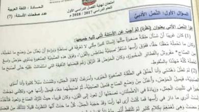Photo of صف سابع لغة عربية امتحان نهاية الفصل الأول 2017