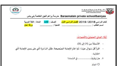 Photo of صف ثالث فصل أول لغة عربية أوراق عمل شاملة