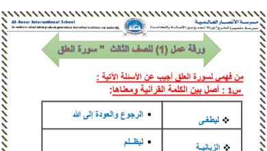 Photo of صف ثالث فصل أول مراجعة شاملة تربية إسلامية