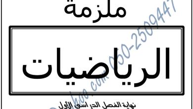 Photo of صف حادي عشر عام ملزمة رياضيات نهاية الفصل الأول
