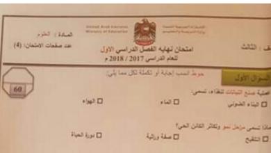 Photo of ثالث علوم امتحان نهاية الفصل الألأول 2017