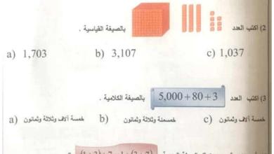 Photo of ثالث رياضيات امتحان نهاية الفصل الأول 2017