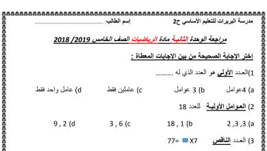 Photo of خامس رياضيات مراجعة الوحدة الثانية