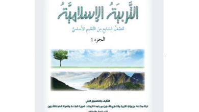 Photo of حل الكتاب تربية إسلامية صف سابع فصل أول