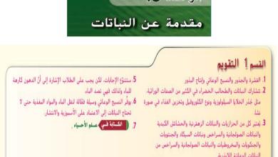 Photo of إجابات تقويم وحدة النباتات أحياء صف عاشر فصل أول