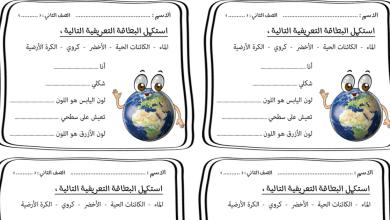 Photo of مراجعة عامة دراسات اجتماعية صف ثاني فصل أول