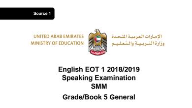 Photo of خامس لغة إنجليزية امتحان تحدث 2018