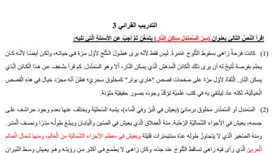 Photo of تدريب قرائي سر السمندل لغة عربية صف تاسع فصل أول
