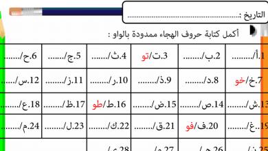 Photo of أول لغة عربية أوراق عمل المد بالواو