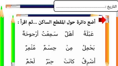 Photo of أول لغة عربية أوراق عمل السكون
