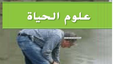 Photo of خامس دليل المعلم علوم الوحدة الأولى