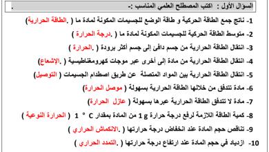 Photo of مراجعة الوحدة الأولى علوم صف ثامن فصل أول
