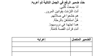 Photo of ورق عمل ضمائر الرفع المتصلة لغة عربية صف خامس فصل أول