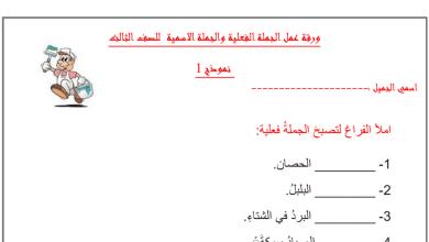 Photo of ورق عمل الجمله الاسميه والجمله الفعليه لغة عربية صف ثالث فصل أول