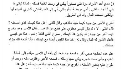 Photo of أوراق عمل مراجعة للفصل الأول لغة عربية صف سادس