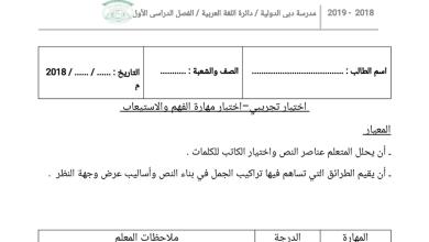 Photo of اختبار فهم واستيعاب لغة عربية صف خامس فصل أول