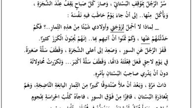 Photo of فهم المقروء عاقبة الطمع لغة عربية صف خامس فصل أول